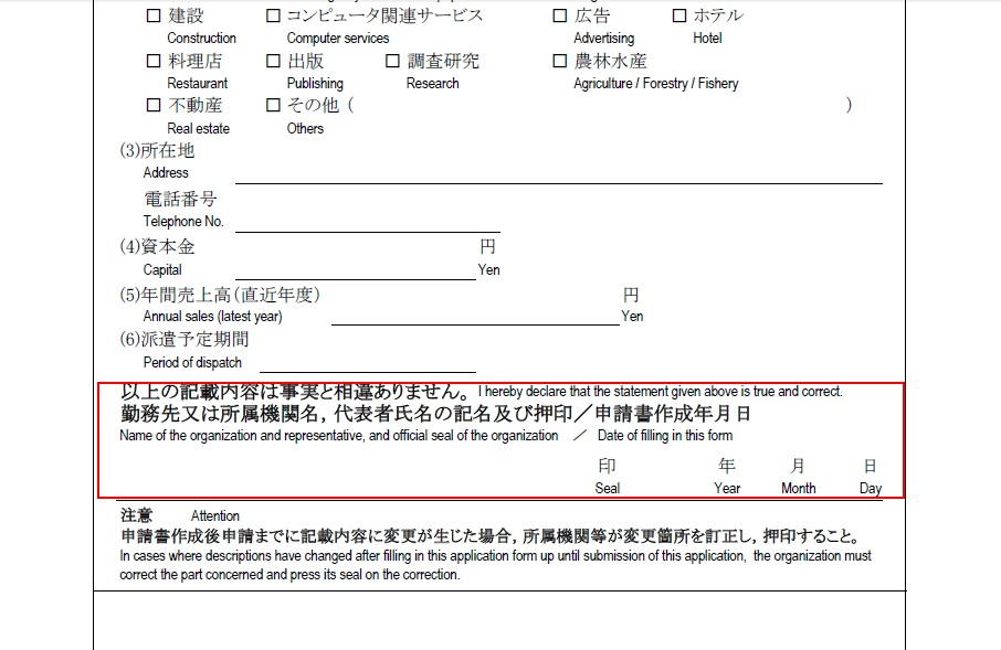 在留資格変更許可申請書(記入例7)