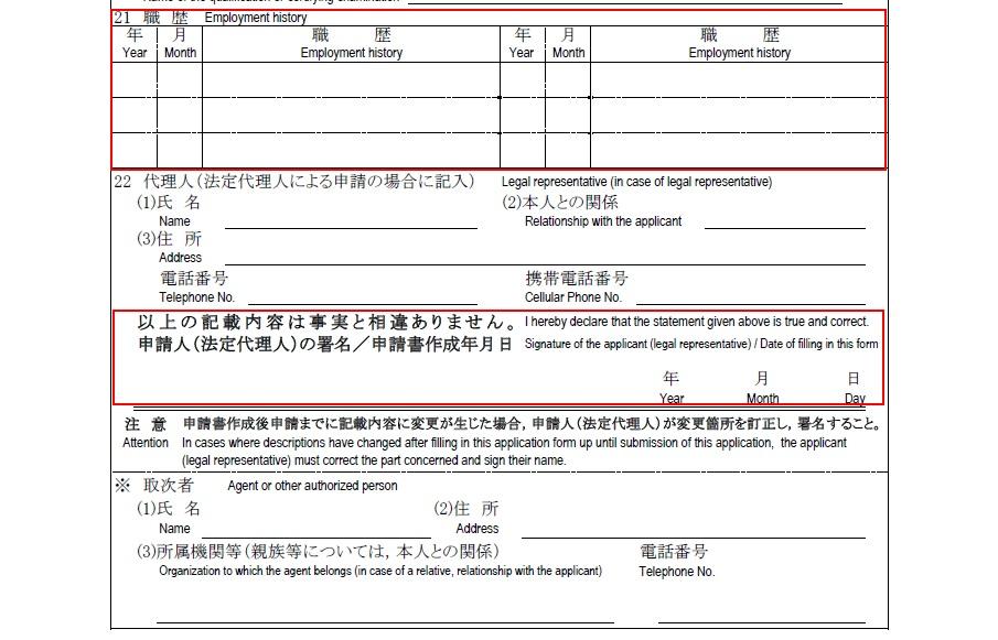在留資格変更許可申請書(記入例4)