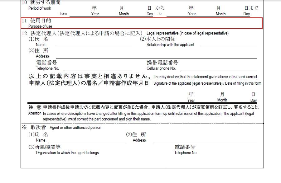 就労資格証明書(記入例2)