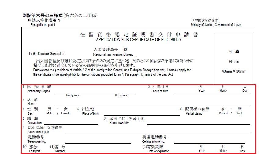 在留資格認定証明書交付申請書(記入例1)