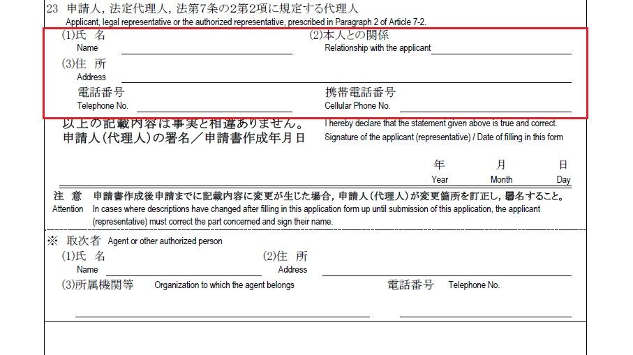 在留資格認定証明書交付申請書(記入例5)