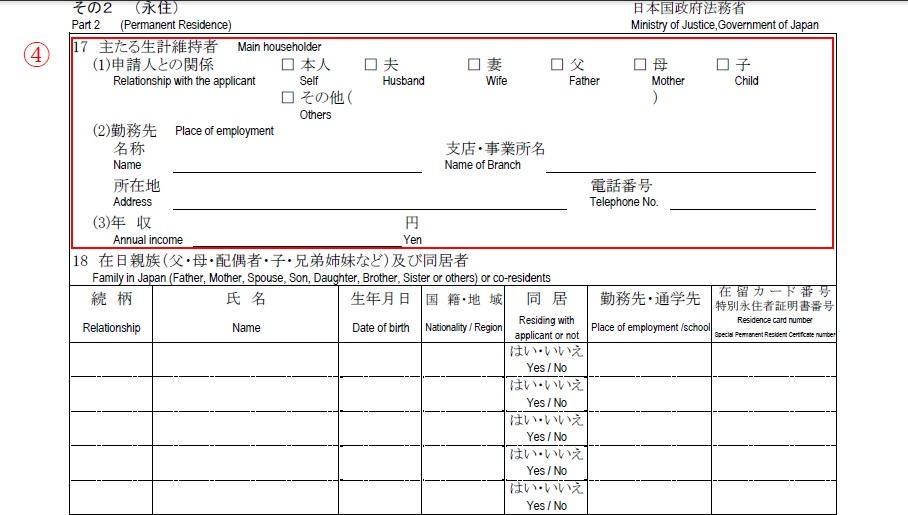 永住許可申請書(記入例3)