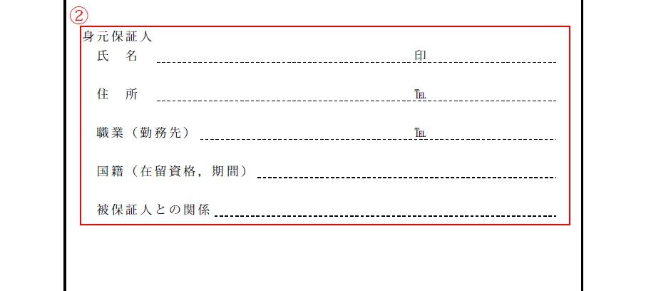 身元保証書(記入例3)