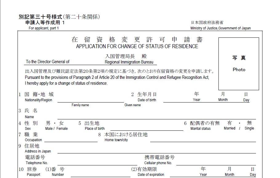 在留資格変更(記入例1)