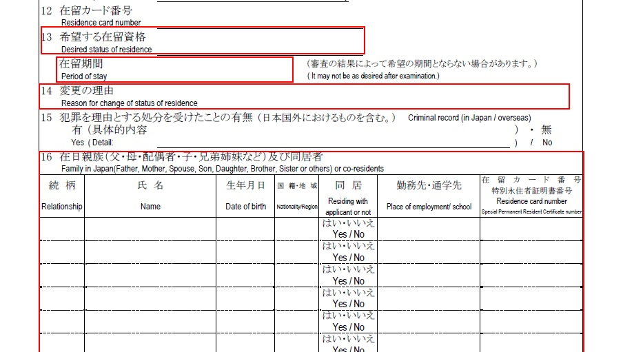 在留資格変更許可申請書(記入例2)