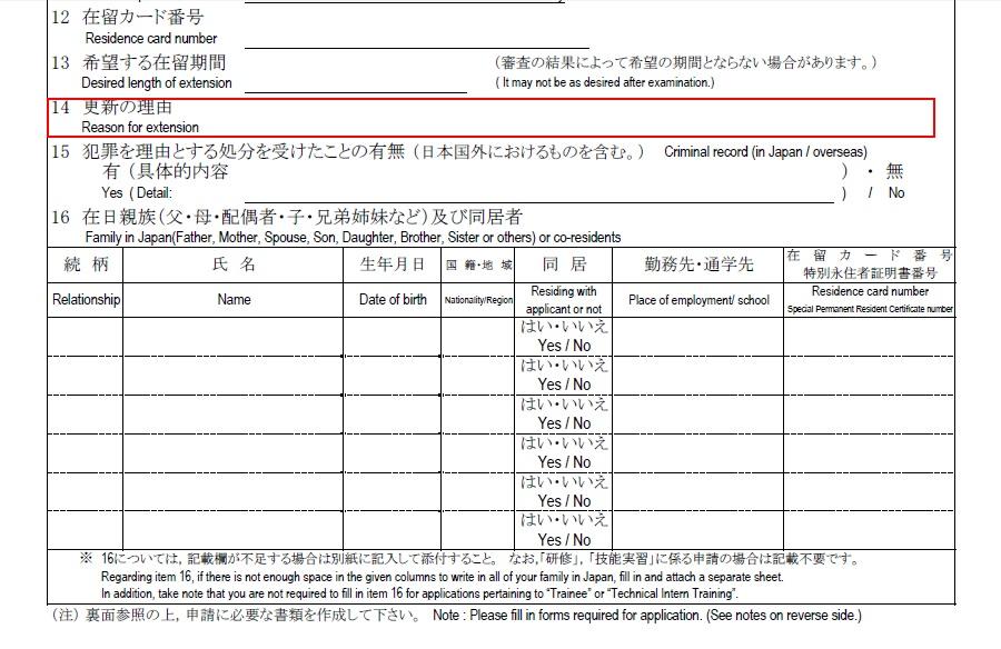在留期間更新許可申請書(記入例2)