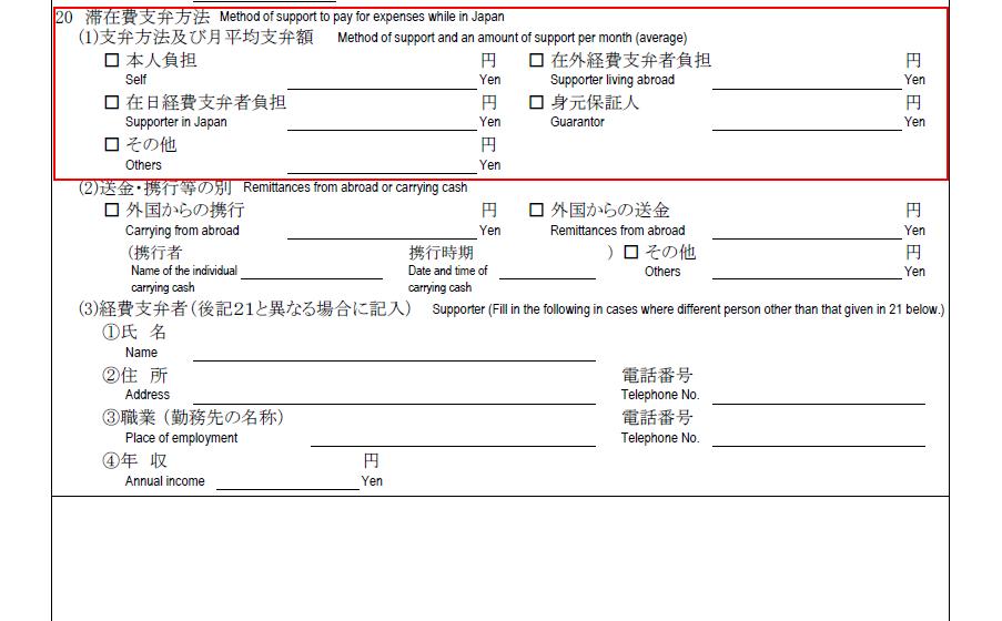 在留期間更新許可申請書(記入例4)
