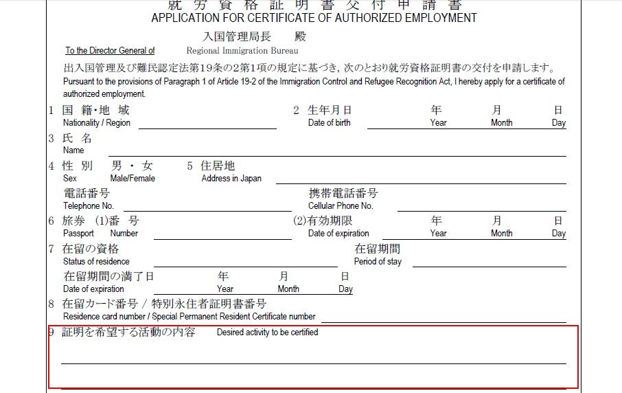就労資格証明書(記入例1)
