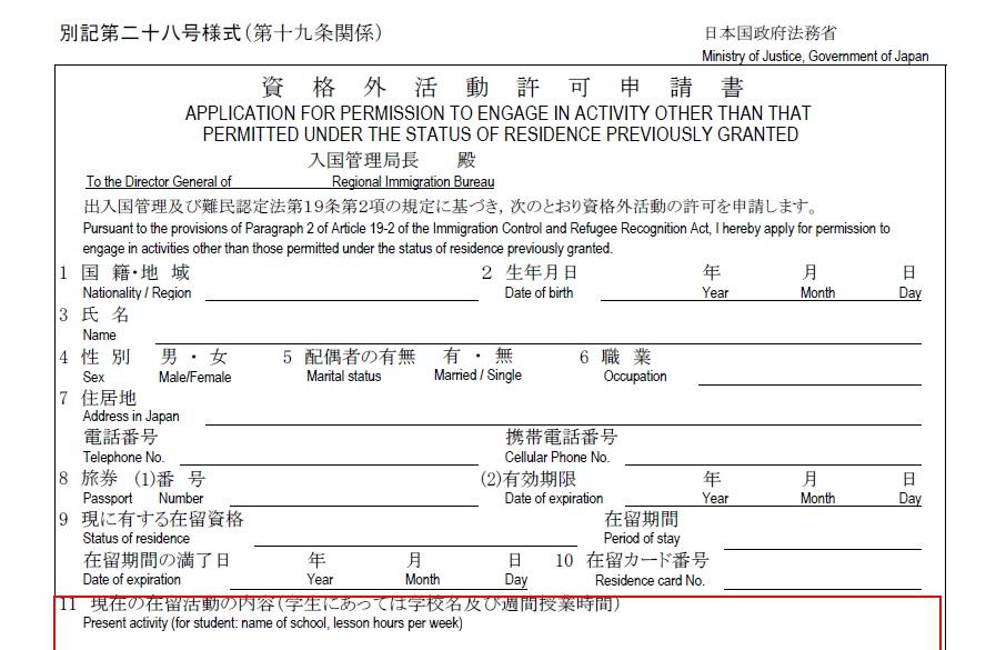 資格外活動許可申請書(記入例1)