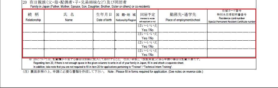 在留資格認定証明書交付申請書(記入例3)