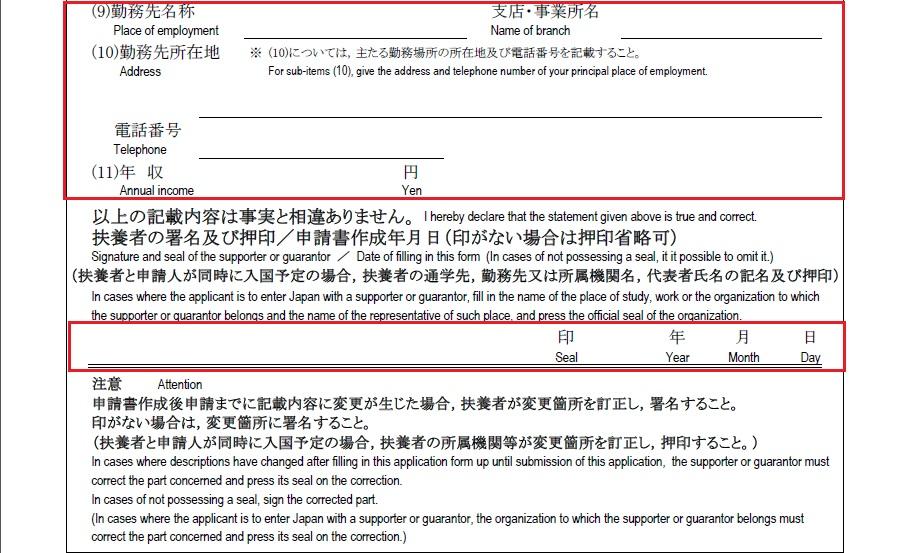 在留資格認定証明書交付申請書(記入例7)