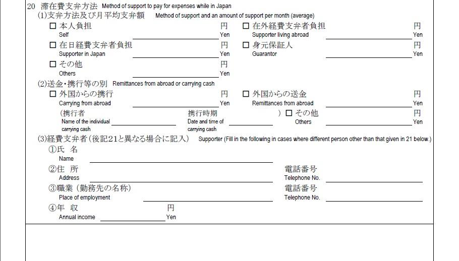 在留資格変更(記入例4)
