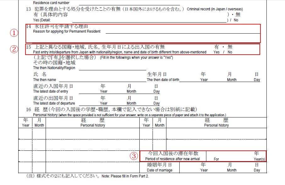 永住許可申請書(記入例2)