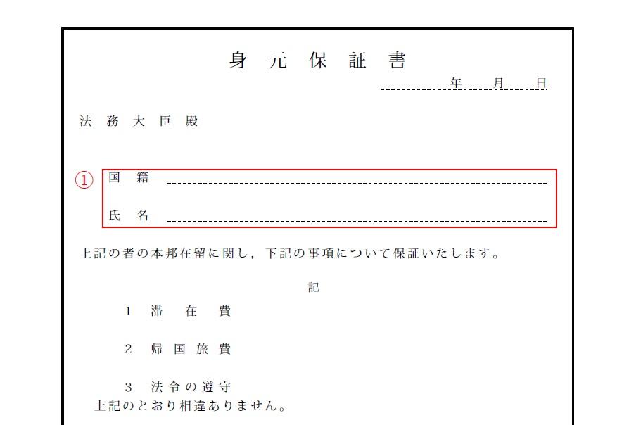 身元保証書(記入例1)