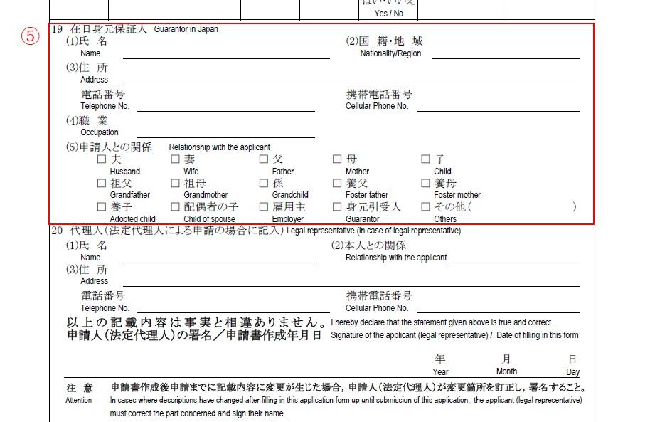 永住許可申請書(記入例4)